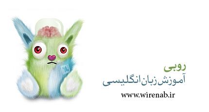 دانلود Rubi v3.0 (روبی)- نرم افزار آموزش زبان انگلیسی با شیوه ای جدید