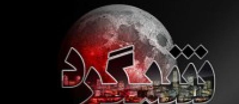 دانلود زیباترین والپیپر بازی ایرانی شبگرد