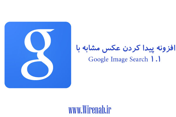 Google Image Search:افزونه فایرفاکس پیدا کردن عکس در گوگل فقط با راست کلیک کردن