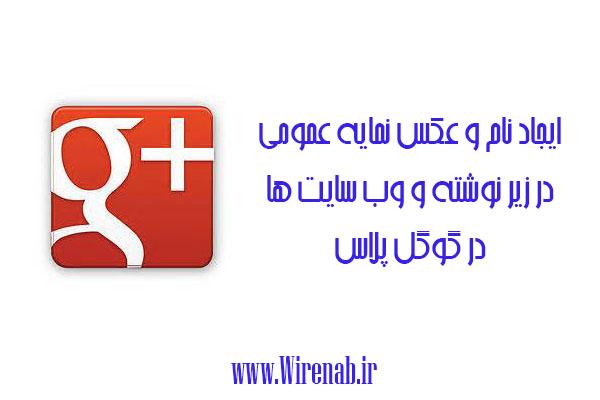 ایجاد نام و عکس نمایه عمومی در زیر نوشته و وب سایت ها در گوگل پلاس