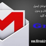 Gmail banner 150x150 اضافه کردن اکانت جیمیل به Outlook 2013 با IMAP
