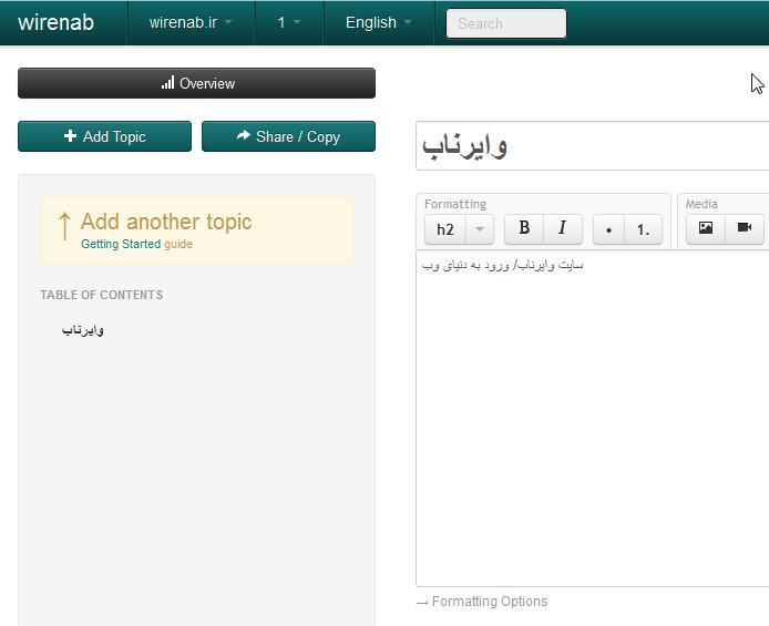 سایت Manuals:سایتی برای ایجاد دفترچه راهنما آنلاین