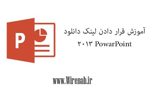 آموزش قرار دادن لینک دانلود در PowarPoint 2013