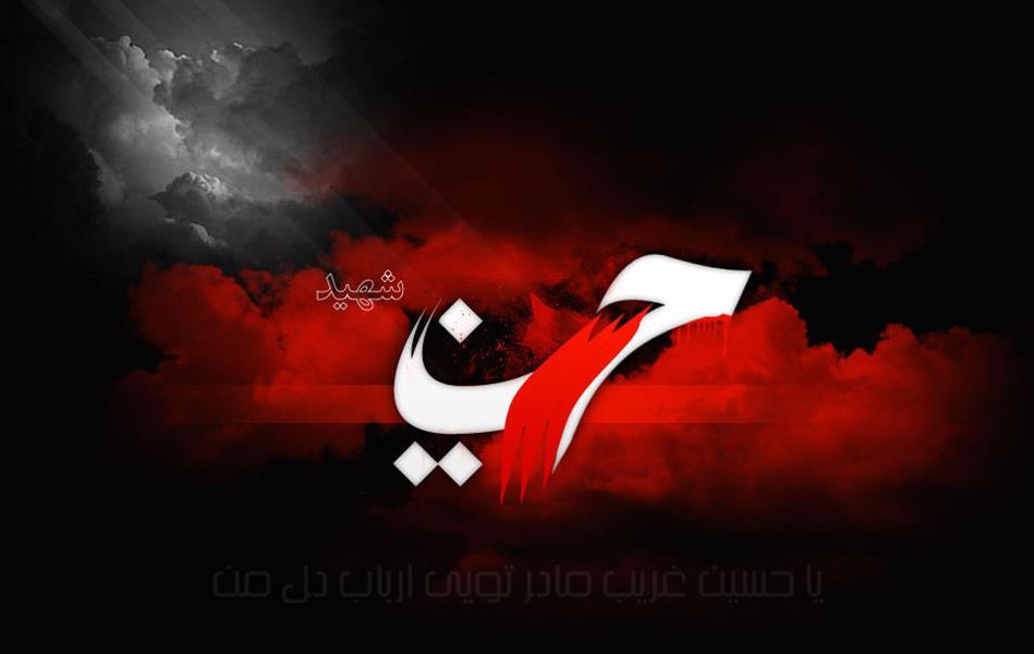جدیدترین والپیپر های ویژه اربعین حسینی (10 تصویر)