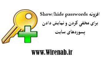 دانلود افزونه نمایش یا مخفی کردن رمز عبور برای فایرفاکس