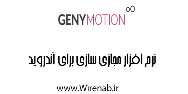Genymotion: نرم افزاری برای مجازی سازی آندروید