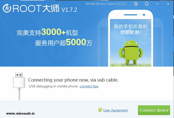 1 VRoot:نرم افزاری برای روت گوشی های ساخت چین