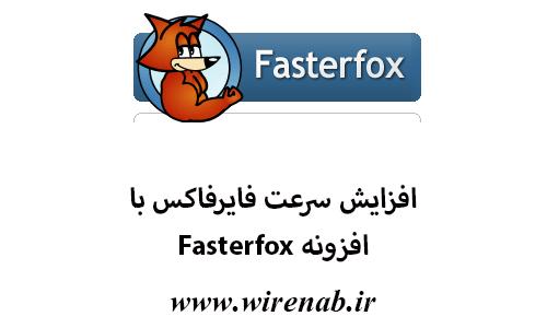 Fasterfox :افزونه ای برای بهبود مرورگر فایرفاکس و افزایش سرعت لود صفحات وب و سرعت دانلود فایل