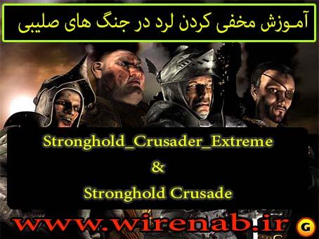 ترفند بازی:آموزش مخفی کردن لرد در جنگ های صلیبی