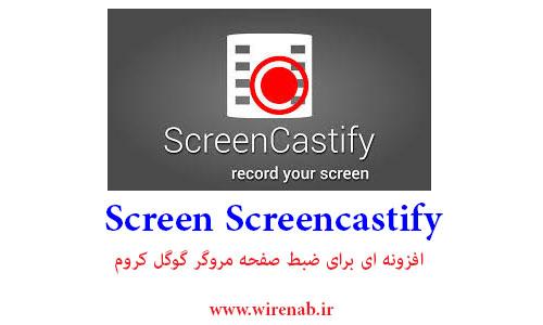 Screencastify:افزونه ای برای ضبط ویدئو از طریق مرورگر گوگل کروم