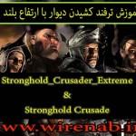 Untitled 6 150x150 ترفند بازی:آموزش مخفی کردن لرد در جنگ های صلیبی