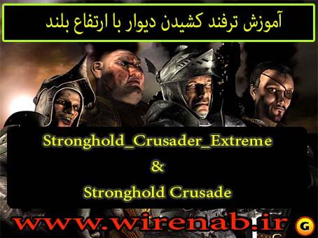 ترفند بازی:آموزش کشیدن دیوار با ارتفاع بلند برای جنگ های صلیبی