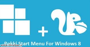 آموزش ساخت منوی شروع برای ویندوز ۸