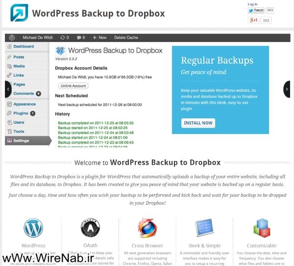 امینت دراپ باکس برای نگهداری نسخه های پشتیبان