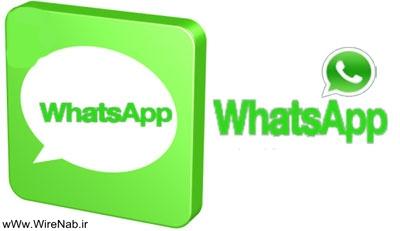 w2 سوالات جامع کاربران نرم افزار واتس آپ WhatsApp