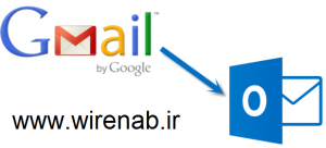 1 300x136 اضافه کردن اکانت جیمیل به Outlook 2013 با IMAP