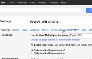 3 300x194 اضافه کردن اکانت جیمیل به Outlook 2013 با IMAP