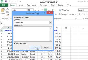 به راحتی در اکسل  2013 کاربرگ یا worksheet را کپی یا انتقال دهید