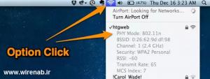 چگونه سرعت اتصال فعلی WiFi را در مک ایکس مشاهده کنیم